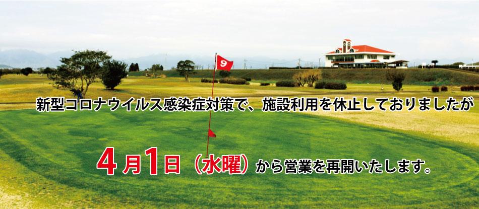 新型 コロナ ゴルフ 場